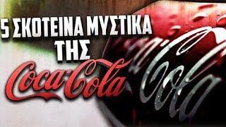 5 ΣΚΟΤΕΙΝΑ μυστικά της Coca-Cola.