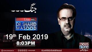 Live with Dr.Shahid Masood   19-February-2019   PM Imran Khan   India   Pakistan   Jang