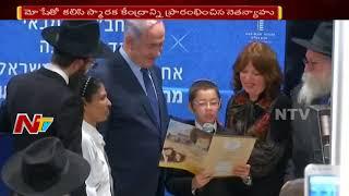 Israeli PM Benjamin Netanyahu Visits Nariman House in Mumbai