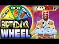 SPIN THE WHEEL OF BIRTHDAYS! NBA 2K17 SQUAD BUILDER -