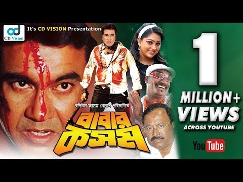 Babar Kosom | Full HD Bangla Movie | Shakib, Apu, Shahara, Misha | CD Vision