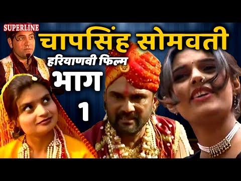 Haryanvi Kissa Chap Singh Somvati Part =1 video