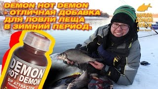 Demon Hot Demon - отличная добавка для ловли леща в зимний период.