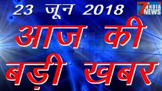 Aaj Ki Taja Khabar | Trending News | Breaking News | 23 June 2018