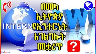 Ethiopia: በመላ ኢትዮጵያ የኢንተርኔት አገልግሎት መቋረጥ - Internet service is blocked in Ethiopia - DW