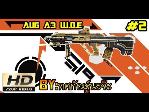 รีวิวซีรี่ย์ W.O.E กับปืน AUG A3 #2 BY:ทศกัณฐ์นะจ๊ะ