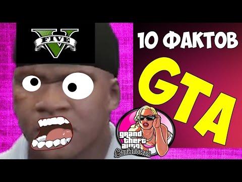 10 ФАКТОВ О СЕРИИ ИГР GTA