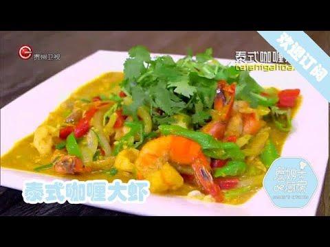 陸綜-詹姆士的廚房-20190731 泰式咖哩大蝦