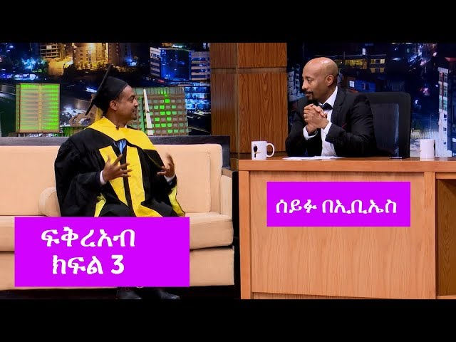 Seifu On EBS: Fikreab With Multiple Masters Degree P3