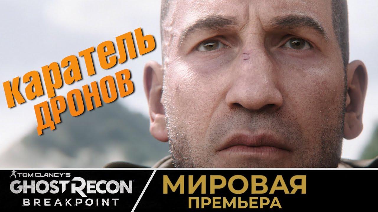 ЭКСКЛЮЗИВ. МИРОВАЯ ПРЕМЬЕРА новой игры парижского Ubisoft - Tom Clancy's Ghost Recon: Breakpoint