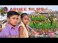 Ayush Kumar 2018 सुपरहिट भोजपुरी वीडियो (Manwa Pagal Bhaile Ho)........