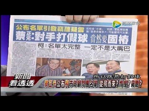 新聞看透透-20141106