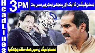 NAB detains Khawaja brothers | Headlines 3 PM | 11 December 2018 | Dunya News