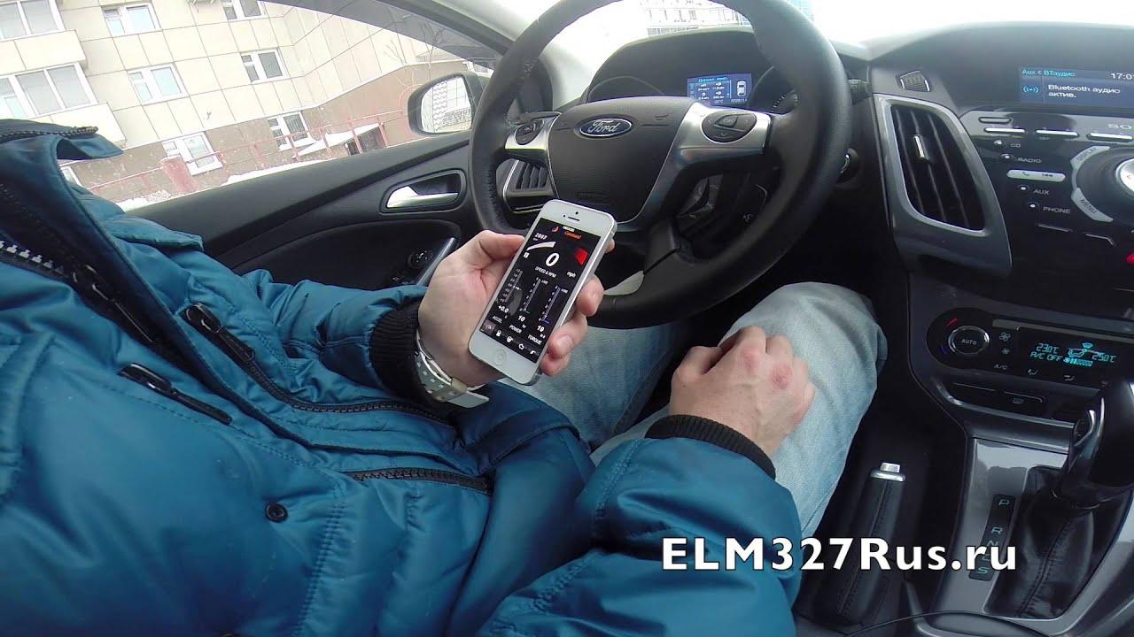 Компьютерная диагностика форд фокус 2 своими руками 2