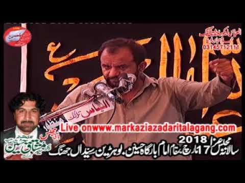 zakir ali raza khokhar jalsa zakir Mushtaq shah 17 March 2018 jhang