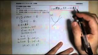 【てらtube】数Ⅰ 2次関数 13.2次関数と直線との関係