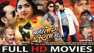 Bahi Tor Surta Ma - बही तोर सुरता म | CG Film - Full Movie
