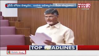 CM Chandrababu Comments on Modi BJP Party   Budget issue