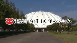 出雲市紹介動画【出雲市合併10年のあゆみ】