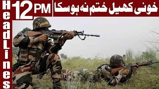 Fire and Deaths on India-Pakistan LOC - Headlines 12 PM - 25 January 2018 - Express News