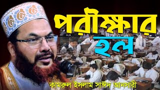New Bangla Waj Mahfil 2018 By  Kamrul islam said Ansari Suborno Cor,