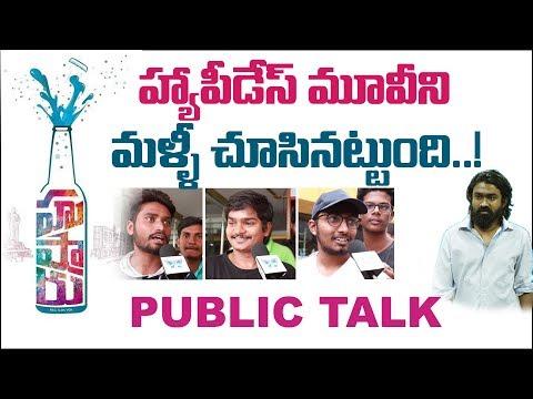 Husharu Movie Public talk | Rahul RamaKrishna | 2018 TollyWood Film | Myra Media