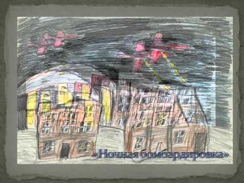 Рисунки блокадный ленинград глазами детей