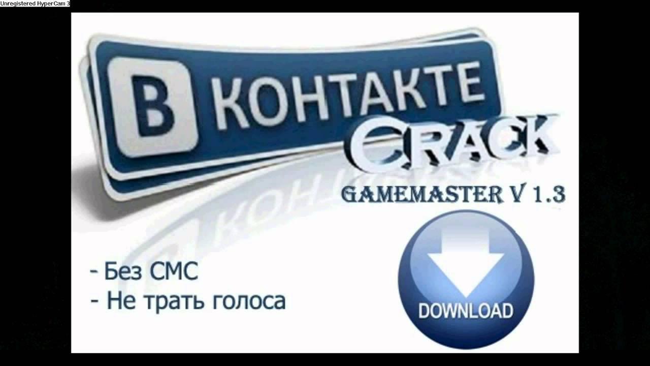 Видео online Взлом вконтакте бесплатно и без смс online взлом.