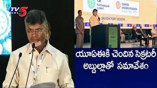 సూర్యోదయ రాష్ట్రం పెట్టుబడుల ప్రవాహం..! | CII Partnership Summit 2018