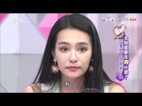 台綜-女人我最大-20160323 女明星都在夯什麼?不要問!用就對了!!