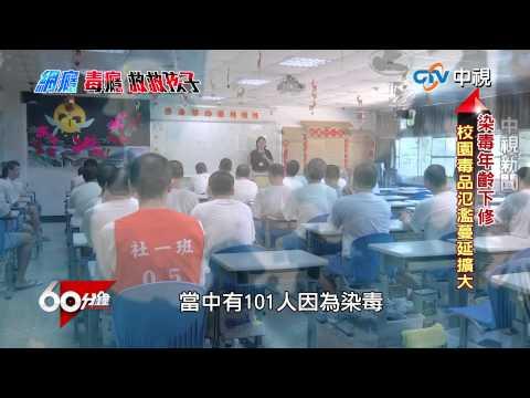 台灣-60分鐘-20150523 3/4 網癮.毒癮 救救孩子