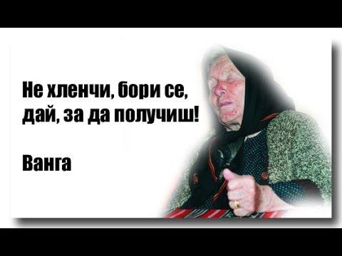 Ванга за бъдещето на България!
