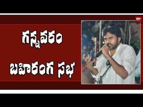 JanaSena PorataYatra #LIVE | #PawanKalyan P.GannaVaram Public Meet | #EastGodavari | 99 TV Telugu