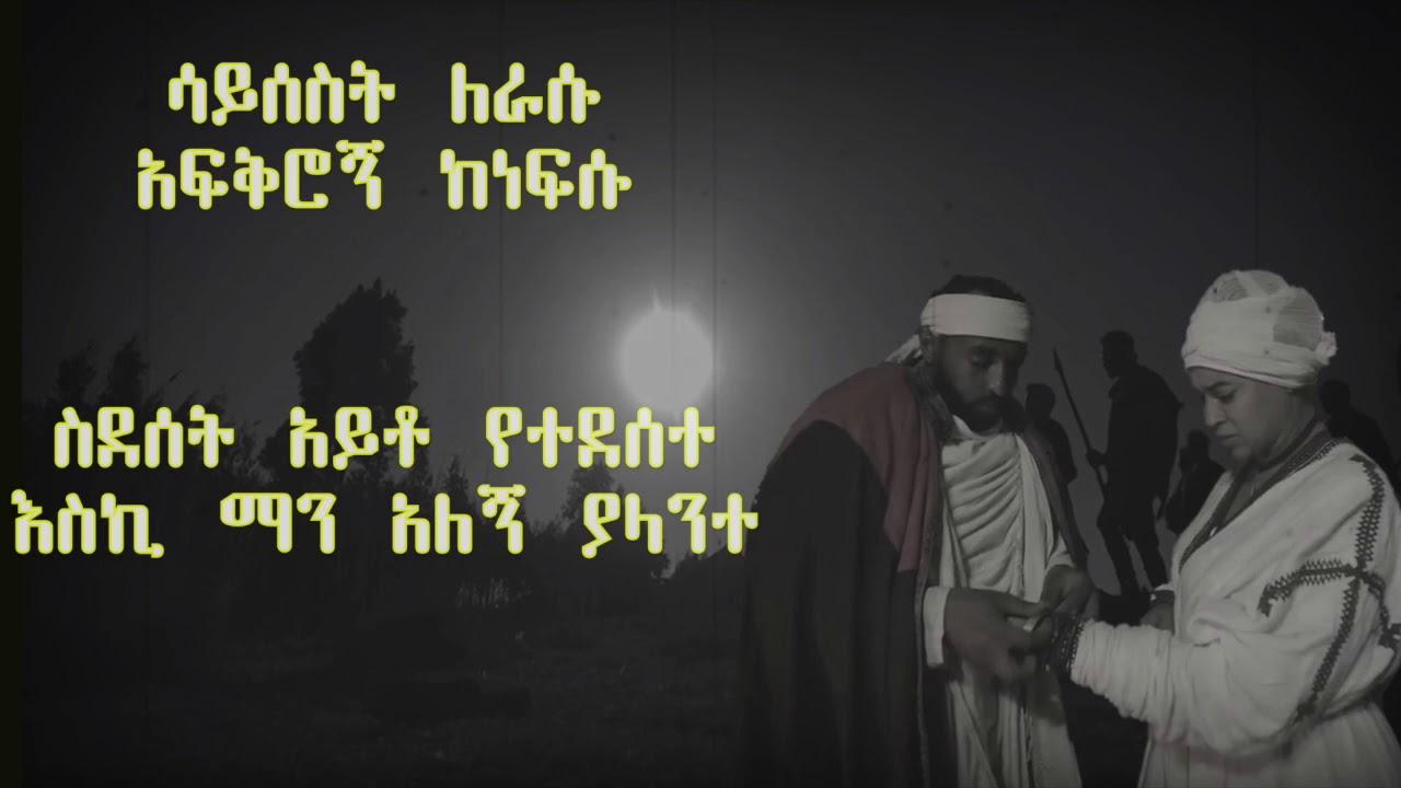 Helen Berhe - Fitawerari ፊታውራሪ (Amharic With Lyrics)