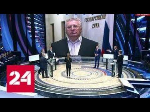 Скоро все случится: Жириновский поздравил всех с Новым годом - Россия 24