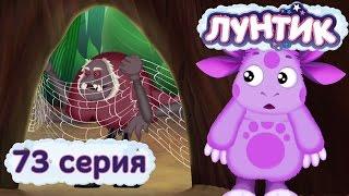 Лунтик и его друзья - 73 серия. Прятки