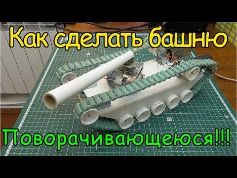 Как сделать башню для танка.