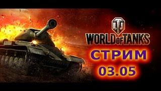 WORLD OF TANKS - ВЕЧЕРНИЙ СТРИМ #1