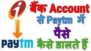 How to add money in Paytm from Bank Account in Hindi