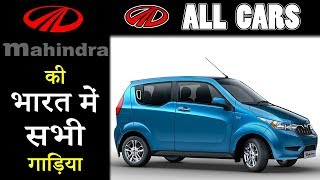 Mahindra All Cars With Price In India 2019 (Explain In Hindi)
