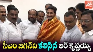 R Krishnaiah Meet CM YS Jagan at His Residence | AP News | YSRCP | BC Leaders
