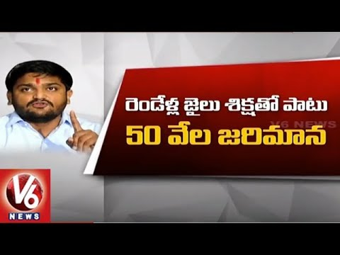 Hardik Patel And Two Aides Sentenced To 2 Years In Jail | Gujarat | V6 News