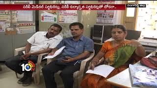 విద్యావ్యవస్థపై మచ్చ తెస్తున్న టీచర్స్… | Teacher Transfers in Telangana | Sangareddy