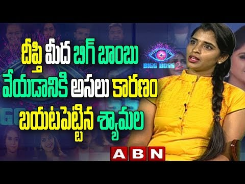 Bigg Boss 2 Contestant Shyamala Reveals Reason Behind Big Bomb on Deepthi