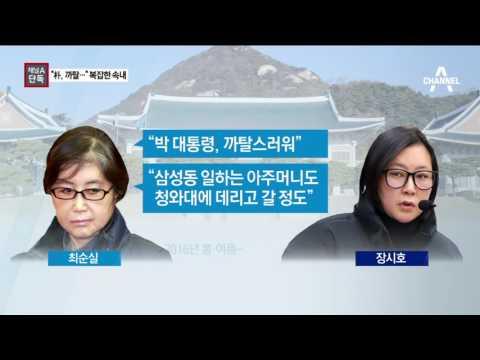 """[채널A단독]""""朴, 까탈…"""" 특검서 드러난 최순실 속마음"""