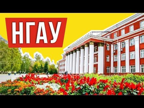 НГАУ. Новосибирский Государственный Аграрный Университет. Куда пойти учиться!