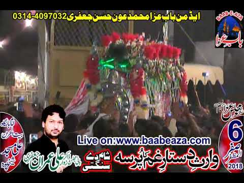Waseem ul Abbas Beramdgi Taboot 6 Safar 2018 Jalsa Zakir Ali Imran Sheikhupura (www.baabeaza.com)