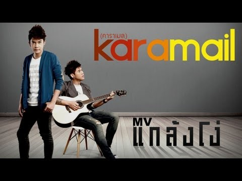  : KARAMAIL [MV]