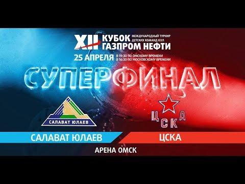 Кубок Газпром нефти - Суперфинал: ЦСКА – Салават Юлаев