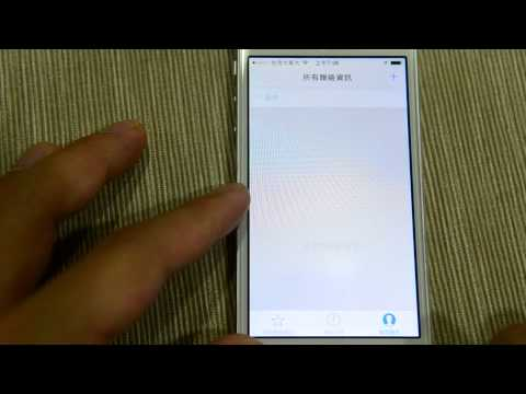 iOS 7 beta DEMO by 就是教不落
